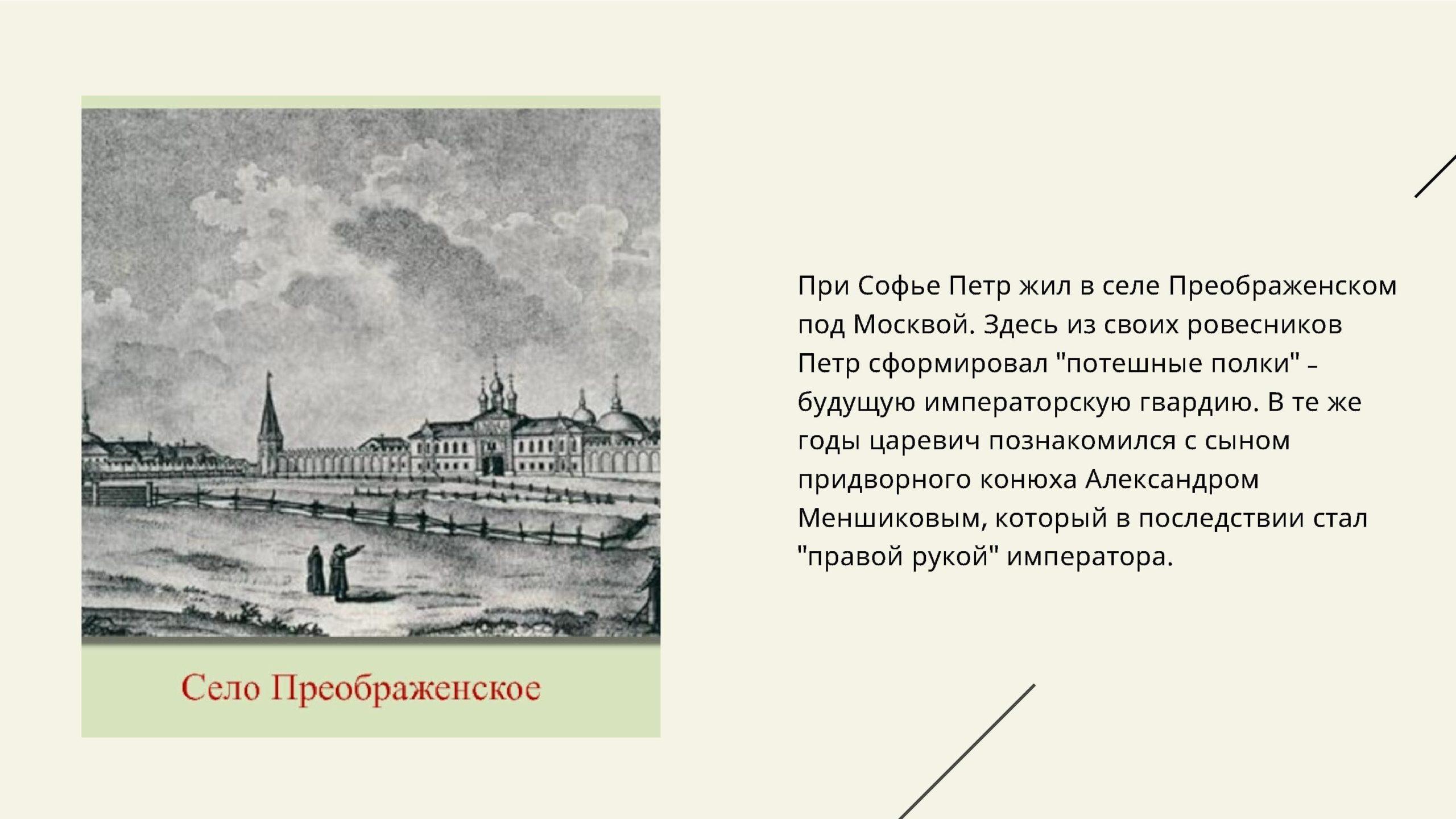 При Софье Пётр жил в селе Преображенском под Москвой