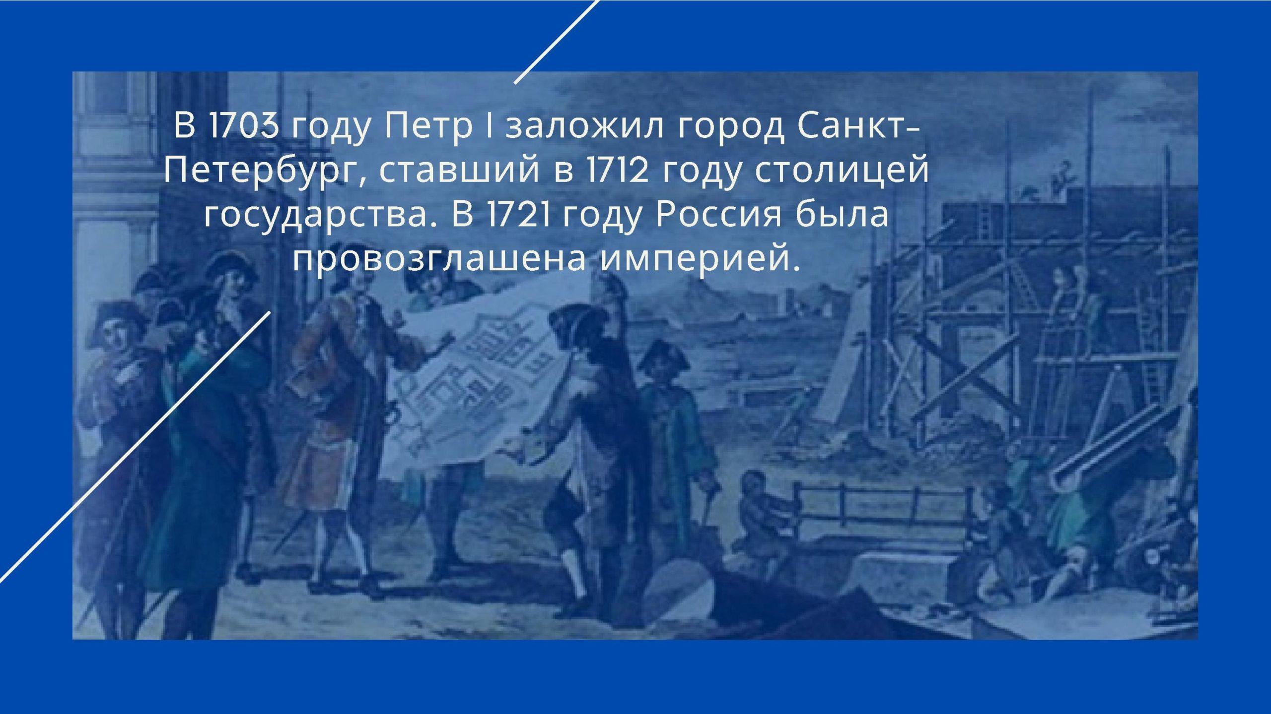В 1703 году Пётр I заложил город Санкт-Петербург