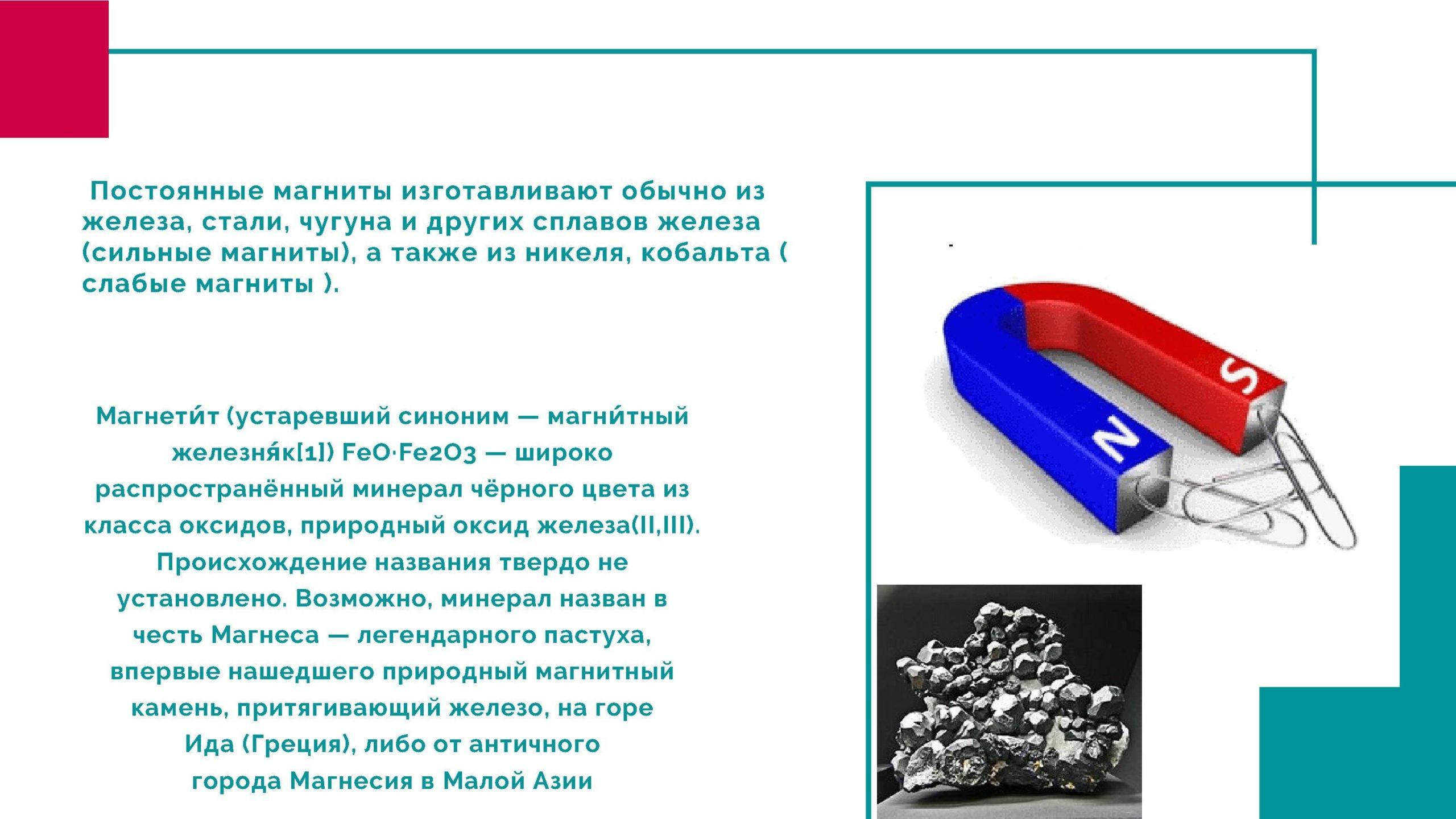 Постоянные магниты изготавливают обычно из железа, стали, чугуна