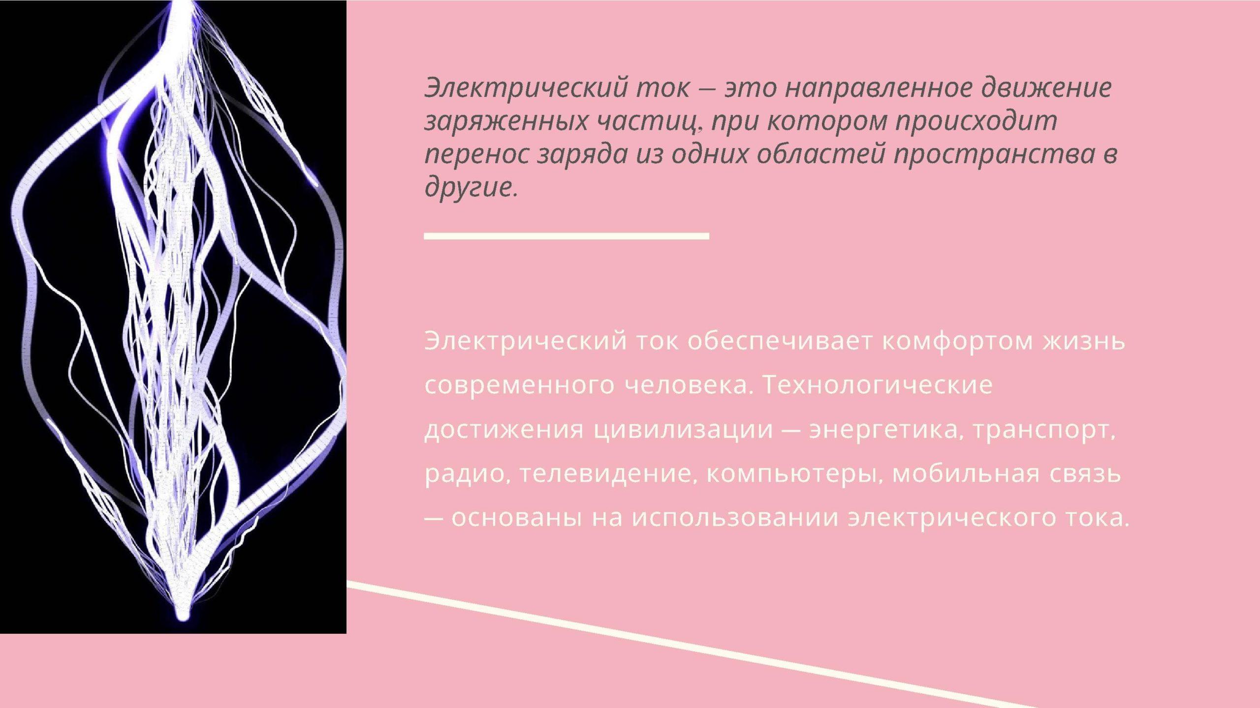 Электрический ток - это направленное движение заряженных частиц, при котором