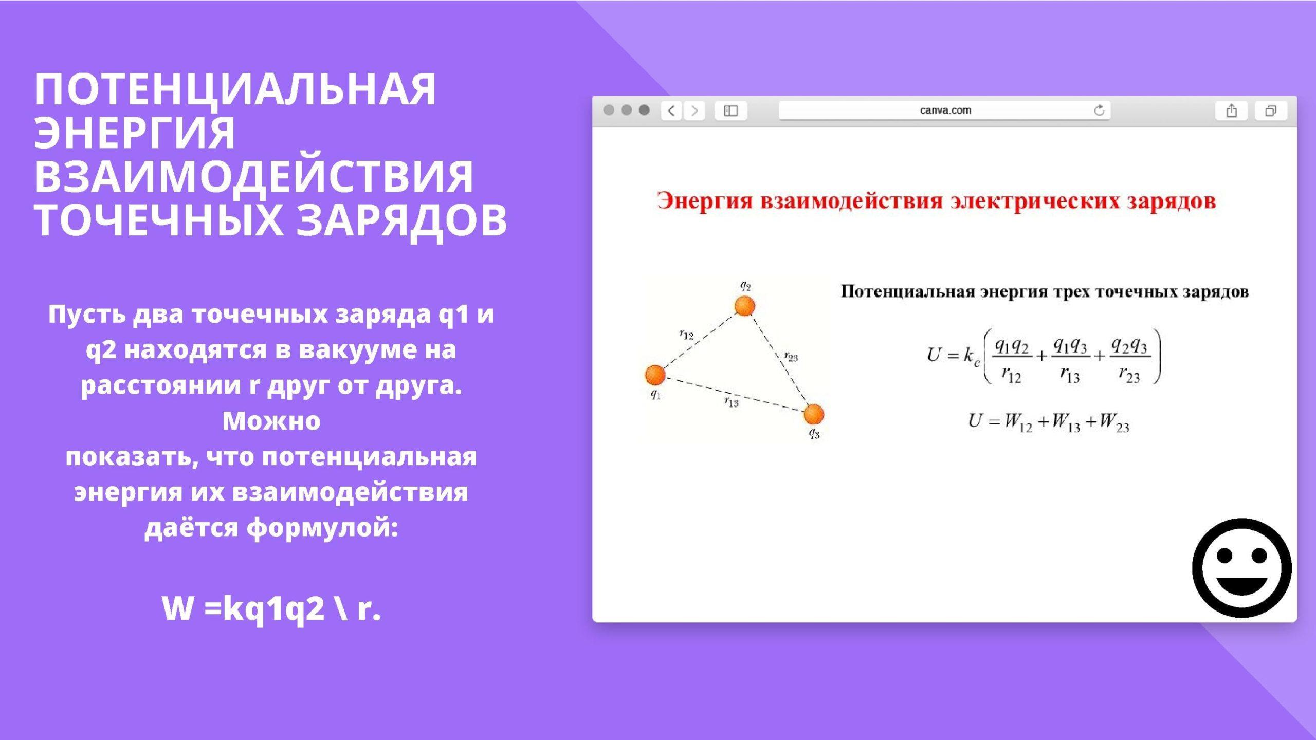 Потенциальная энергия взаимодействия точечных зарядов