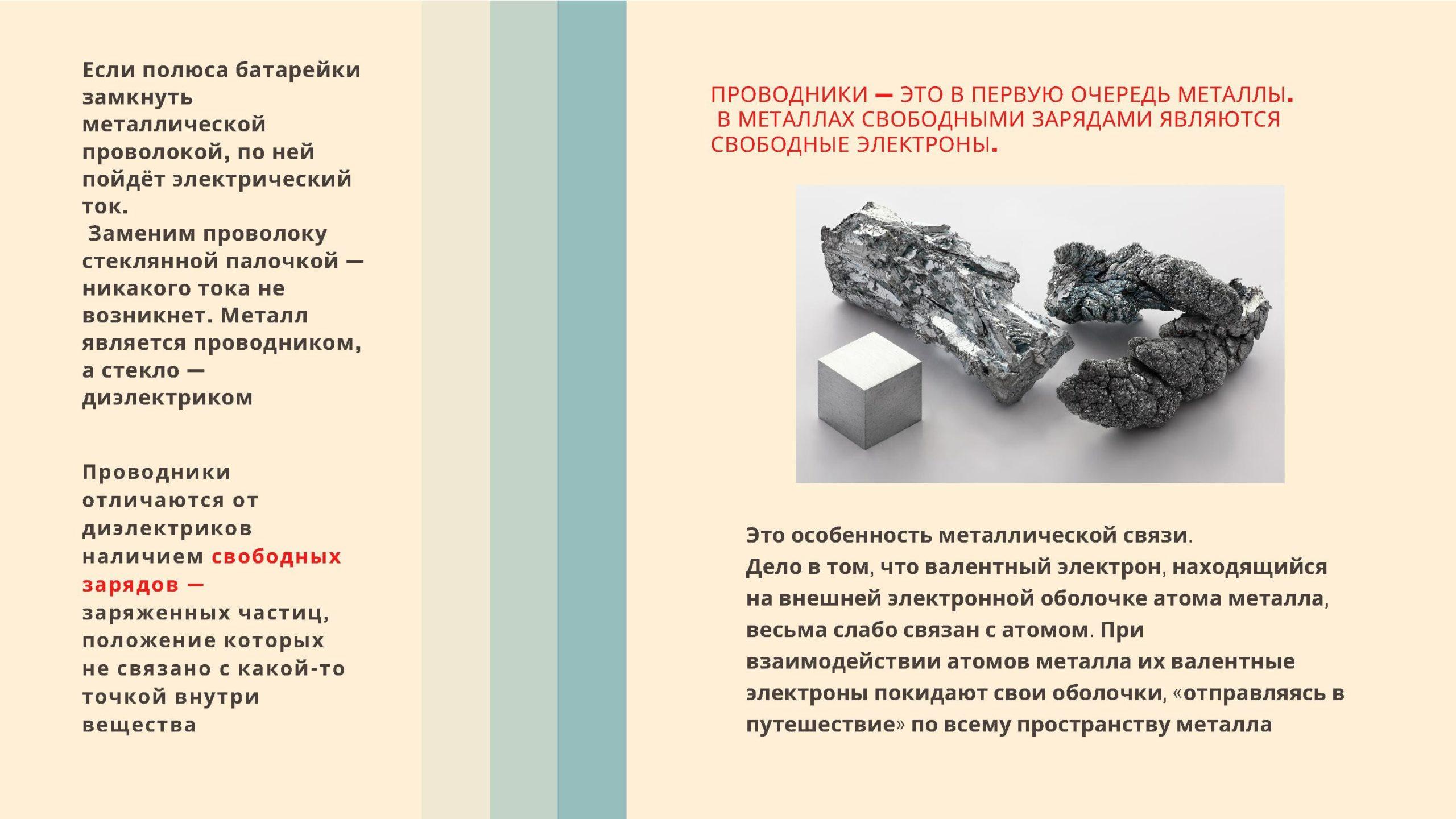 Проводники - это в первую очередь металлы, в металлах