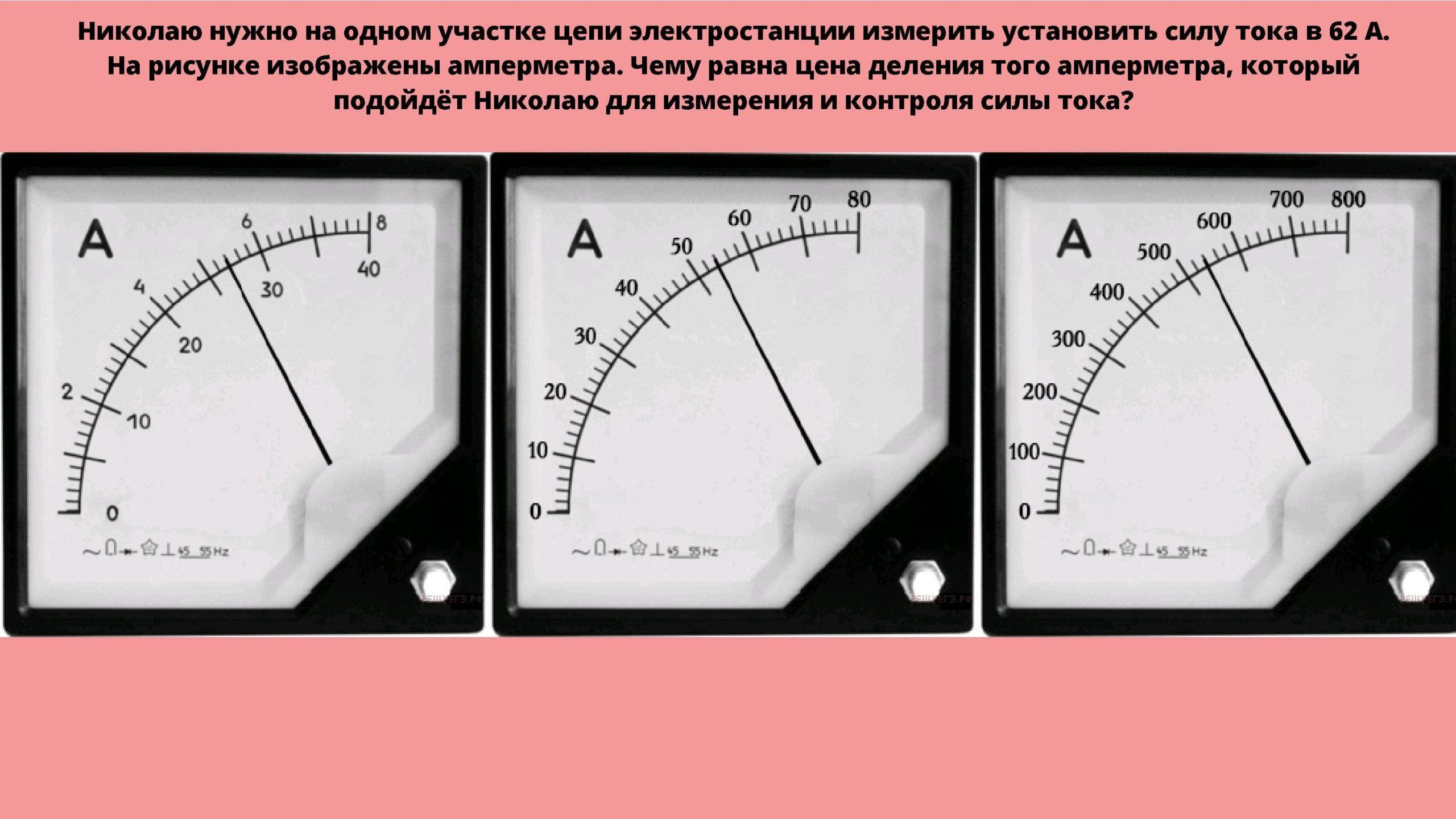 Николаю нужно на одном участке цепи электростанции измерить