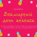 Всемирный день ананаса. 12 марта