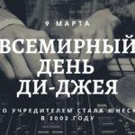 Всемирный день ди-джея (World DJ Day). 9 марта