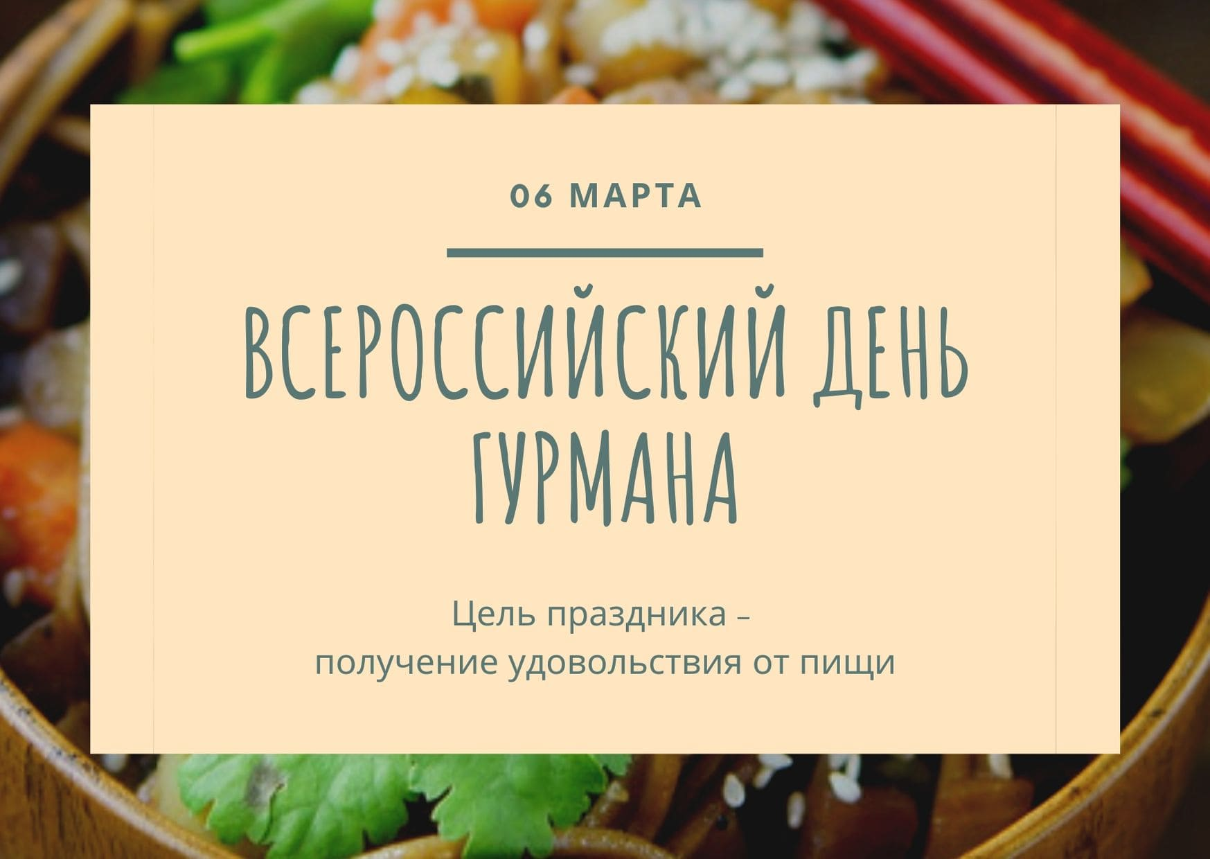 Всероссийский день гурмана. 6 марта