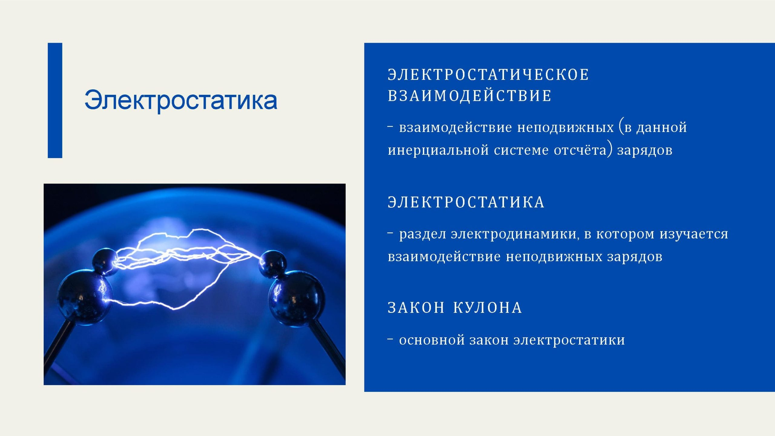 Электростатика. Электростатическое взаимодействие