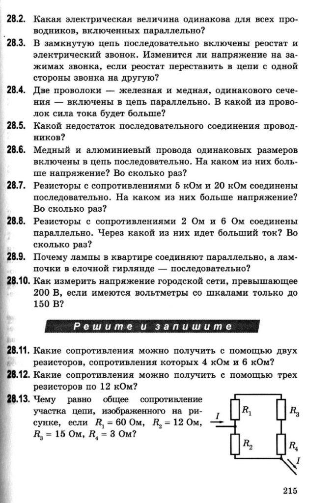 Задачи. Л.А. Кирик стр. 215