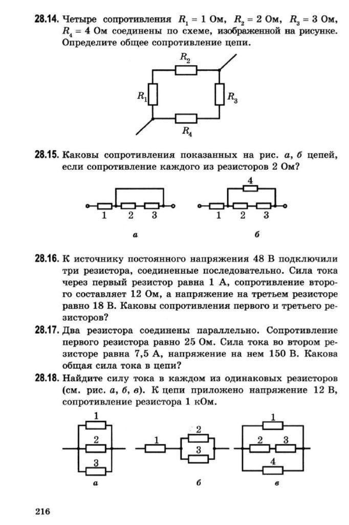 Задачи. Л.А. Кирик стр. 216