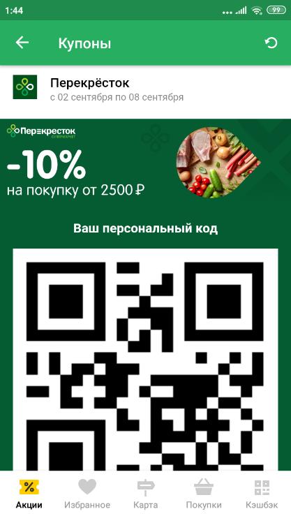 Рисунок 11.1 – Скриншоты из мобильного приложения «Едадил» купон на скидку в Перекресток