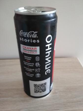 Рис.2.31 – газированный напиток CocaCola