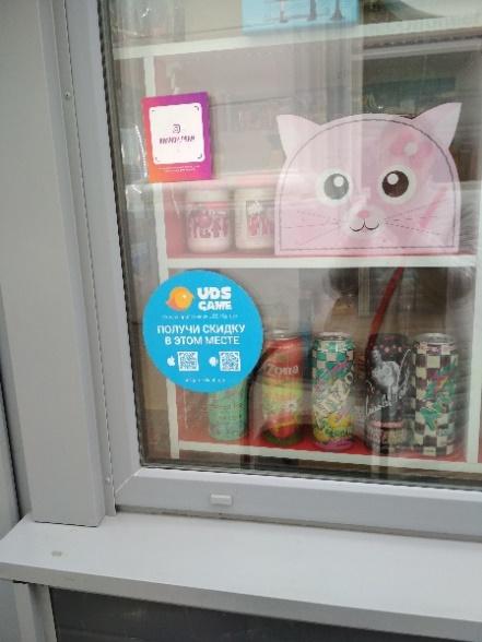 Рис.2.41 – наклейка-скидка на витрине магазина на ул.Петропавловская