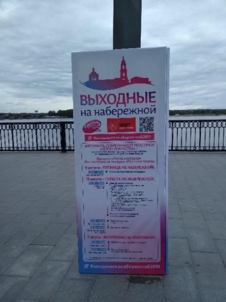 Рис.2.40 – информационный стенд на набережной г.Перми