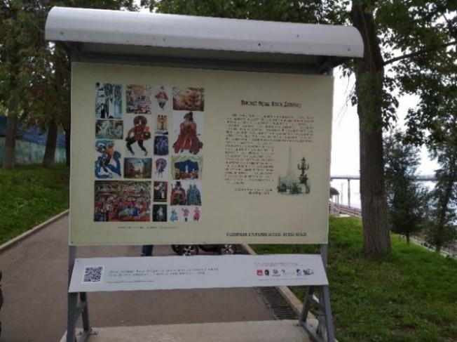 Рис.2.43 – информационный стенд на набережной г.Перми