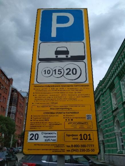 Рис.2.42 – информационный щит с информацией об оплате парковки