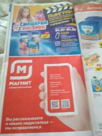 Рис.2.18 – рекламный буклет магазина «Магнит»