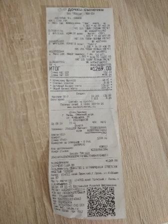 Рис. 2.5 – чек из магазина «Дочки Сыночки»