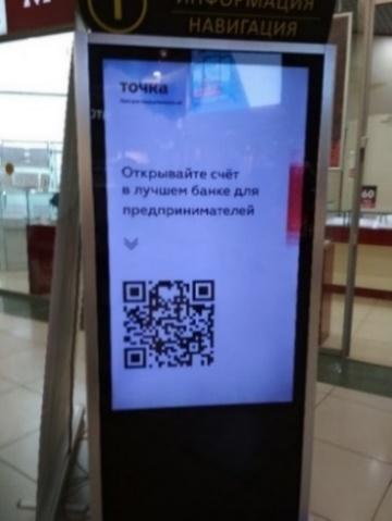 Рис.2.25 – информационный экран в ТРК «Колизей Cinema» (снято: 13.08.2019 г.)