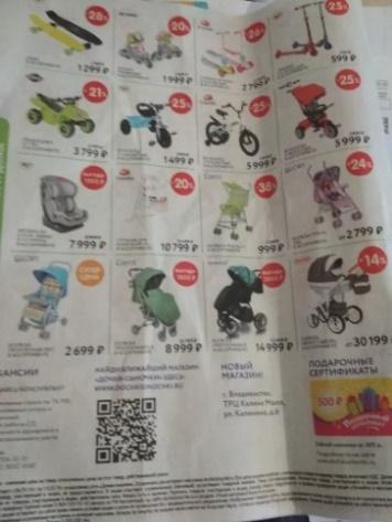 Рис.2.17 – рекламный буклет магазина «Дочки Сыночки»