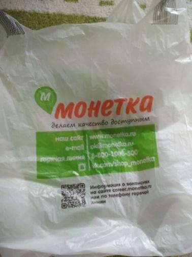 Рис.2.52 – пакет магазина «Монетка»