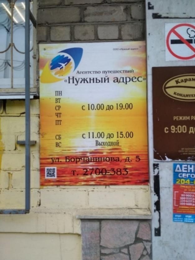 Рис.2.24 – рекламная вывеска на фасаде здания по ул. Борчанинова (снято: 14.08.2019 г.)