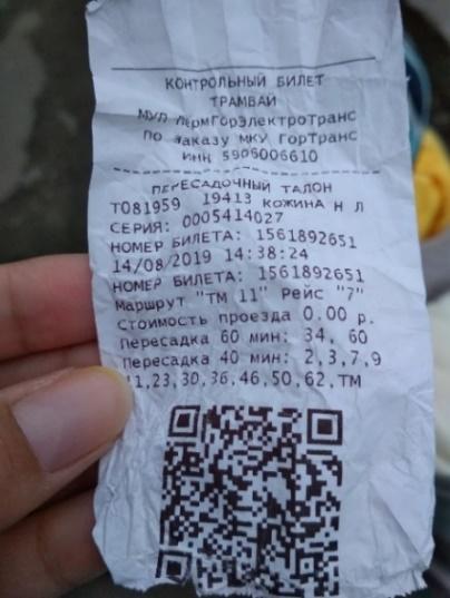 Рис.2.6 – проездной билет (автобус, 14.08.2019 г.)