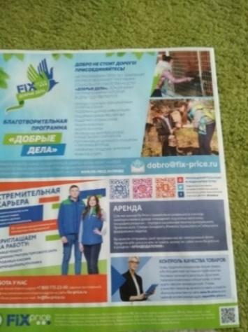 Рис.2.19 – рекламный буклет магазина «FixPrice»
