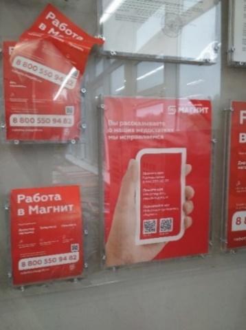 Рис.2.21 – рекламные листовки в магазине «Магнит»