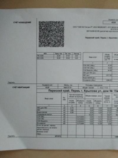 Рис. 2.9 – квитанция на оплату ЖКХ