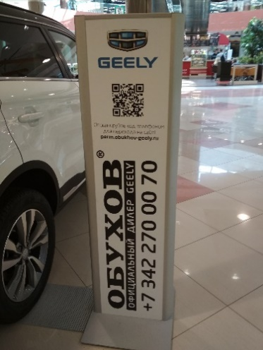 Рис.2.30 – рекламный щит компании Geely в ТРК «Спешилов» (снято: 22.08.2019 г.)