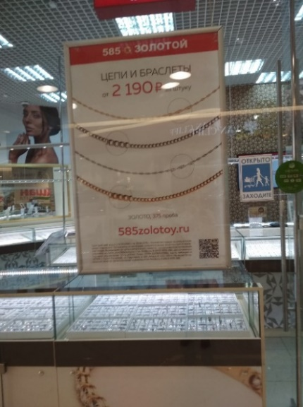 Рис.2.28 – рекламная вывеска магазина «585» в ТРК «Спешилов» (снято: 22.08.2019 г.)