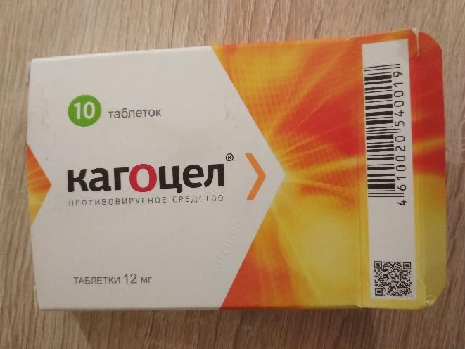 Рис.2.50 – коробка противовирусного средства «Кагоцел»
