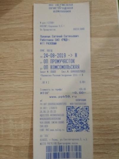 Рис. 2.7 – проездной билет (электричка, 24.08.2019 г.)