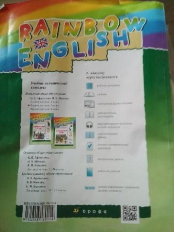 Рис.2.13 – рабочая тетрадь по английскому языку, 3 класс