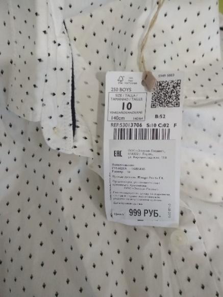 Рис.2.47 – бирка на детской рубашке