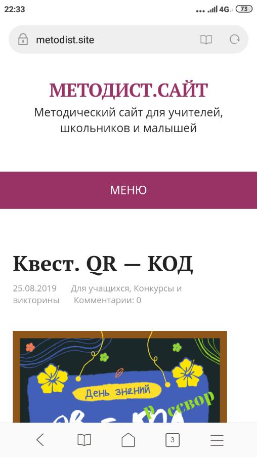 Рисунок 9.2 – Скриншоты страниц размещения квеста на сайте МЕТОДИСТ.САЙТ (25.08.2019г)
