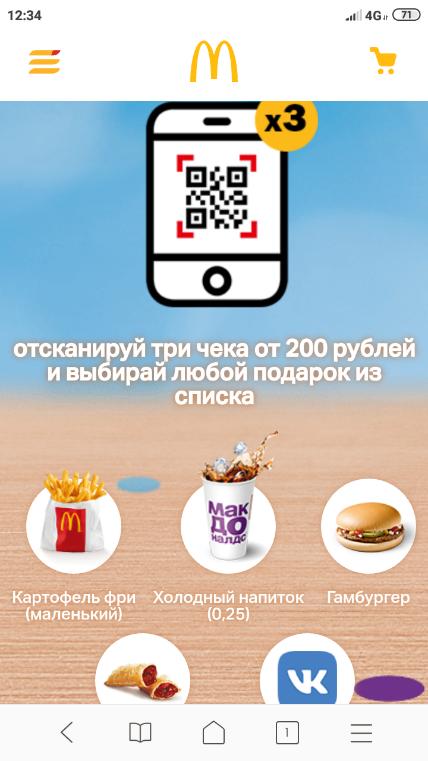 Рисунок 11.2 – участие в акции Макдональдс