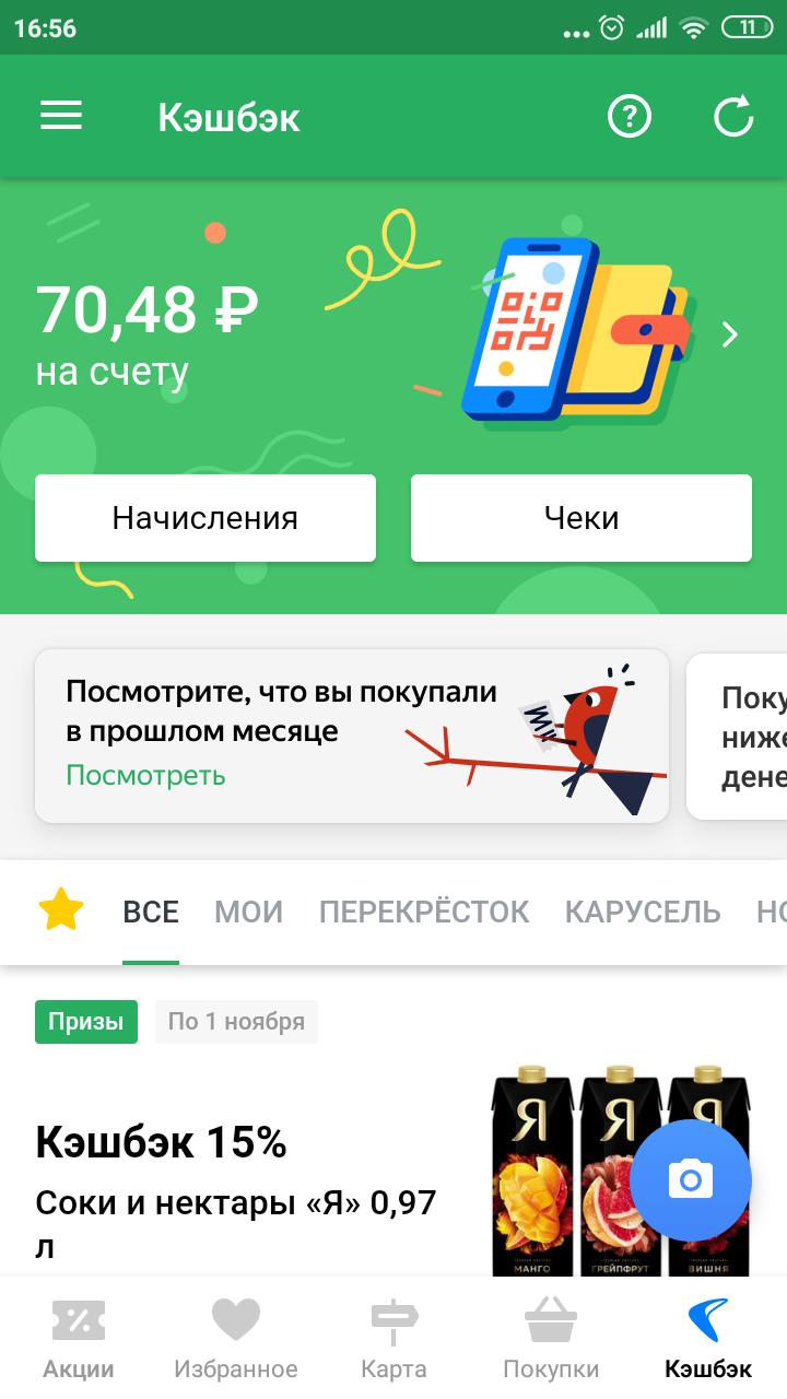 Рисунок 11.1 – Скриншоты из мобильного приложения «Едадил»