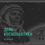День космонавтики. 12 апреля