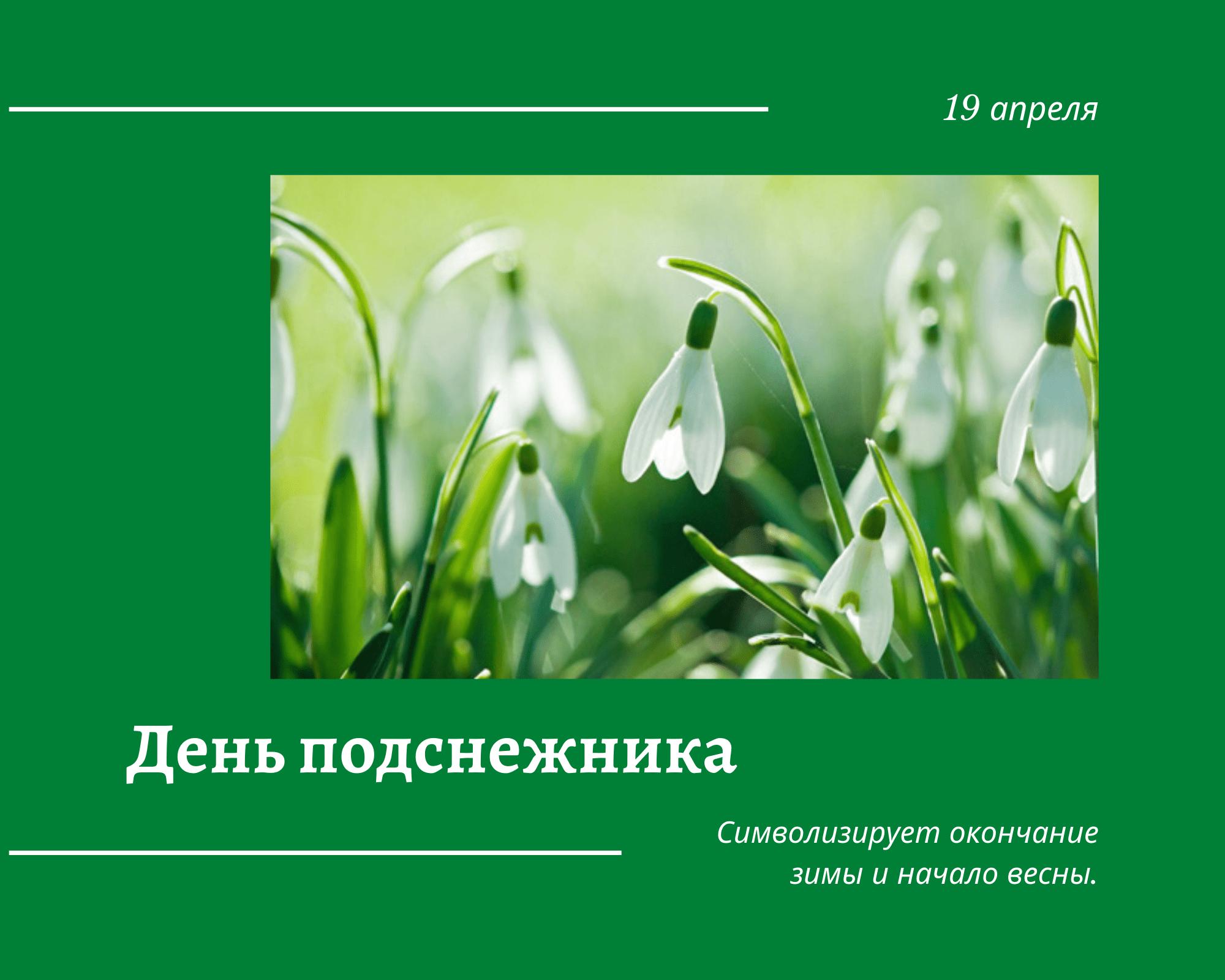 День подснежника. 19 апреля