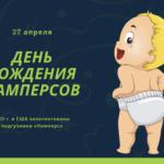 День рождения «памперсов». 27 апреля