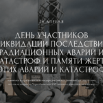 День участников ликвидации последствий радиационных аварий и катастроф. 26 апреля