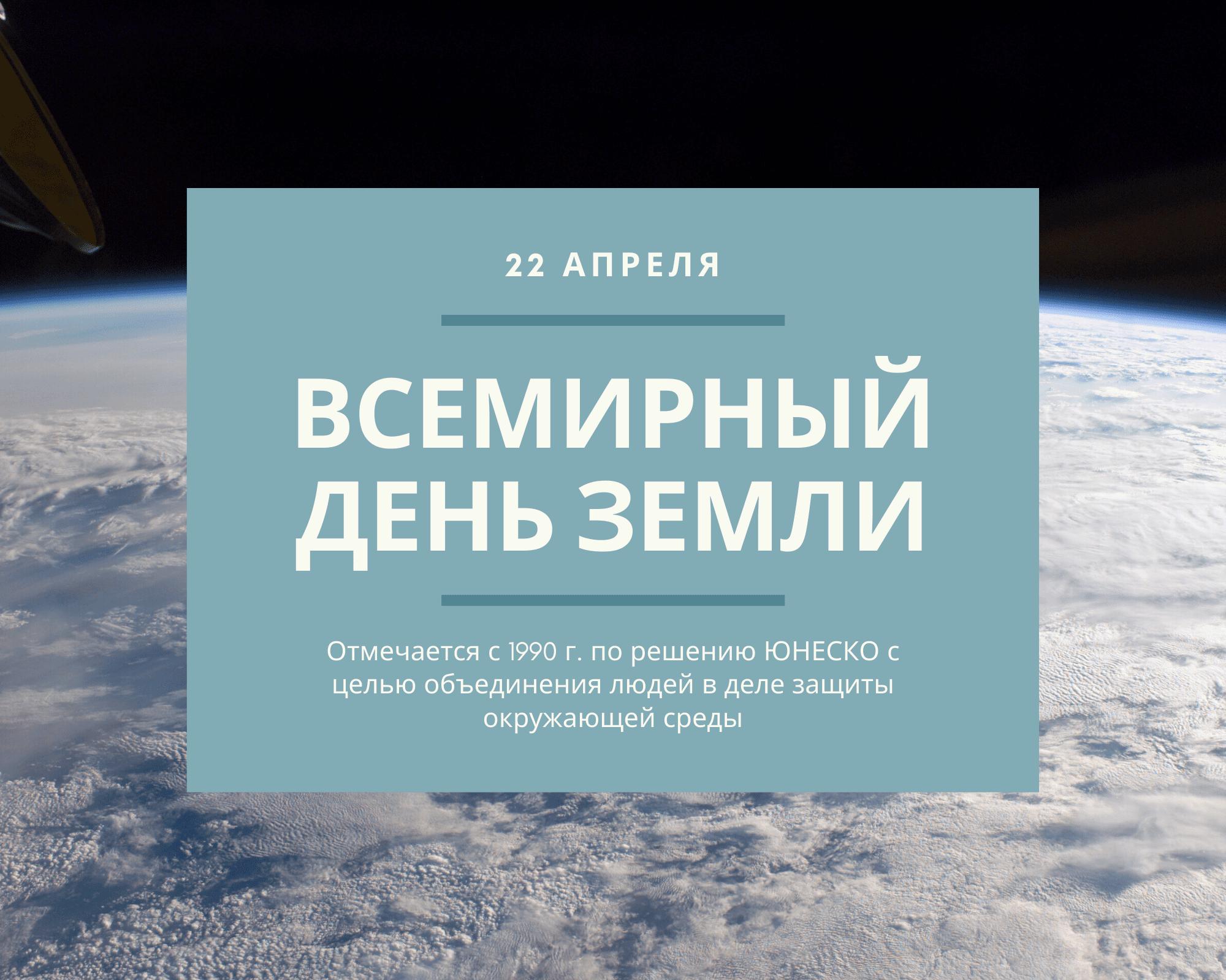 День Земли. 22 апреля