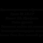 Дистанционное обучение. Урок № 16-17. Класс 10. Профиль. Тема урока: Решение задач по теме: Электродвижущая сила. Закон Ома для полной цепи