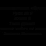 Дистанционное обучение. Урок № 9. Класс 8. Тема урока: Решение задач по теме: Законы Ньютона