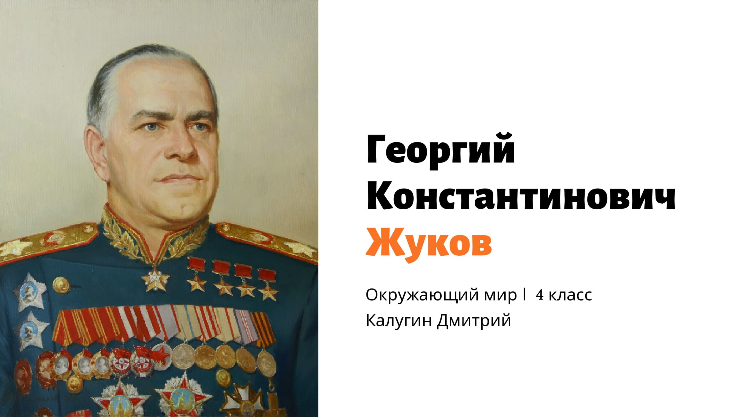 Георгий Константинович Жуков. Окружающий мир. 4 класс. Калугин Дмитрий