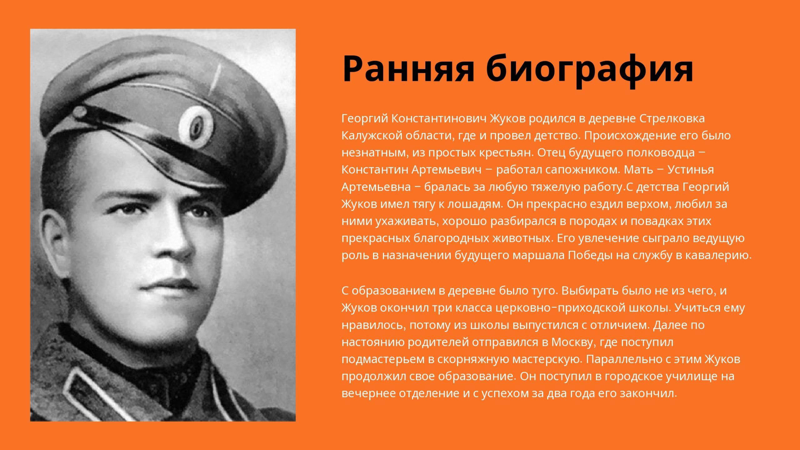 Георгий Константинович Жуков. Ранняя биография