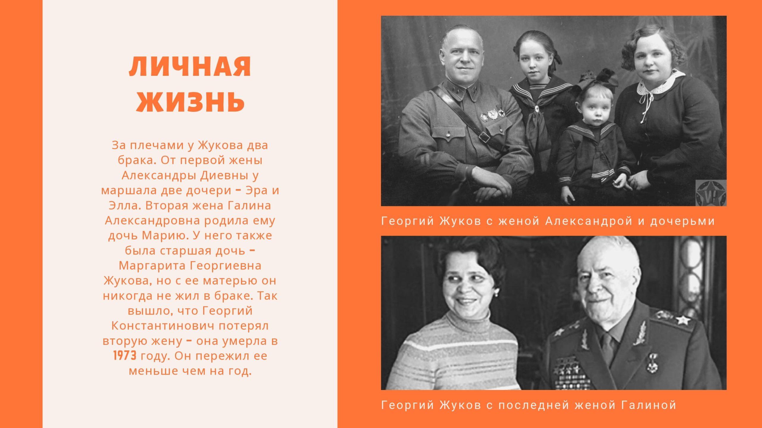 Георгий Константинович Жуков. Личная жизнь