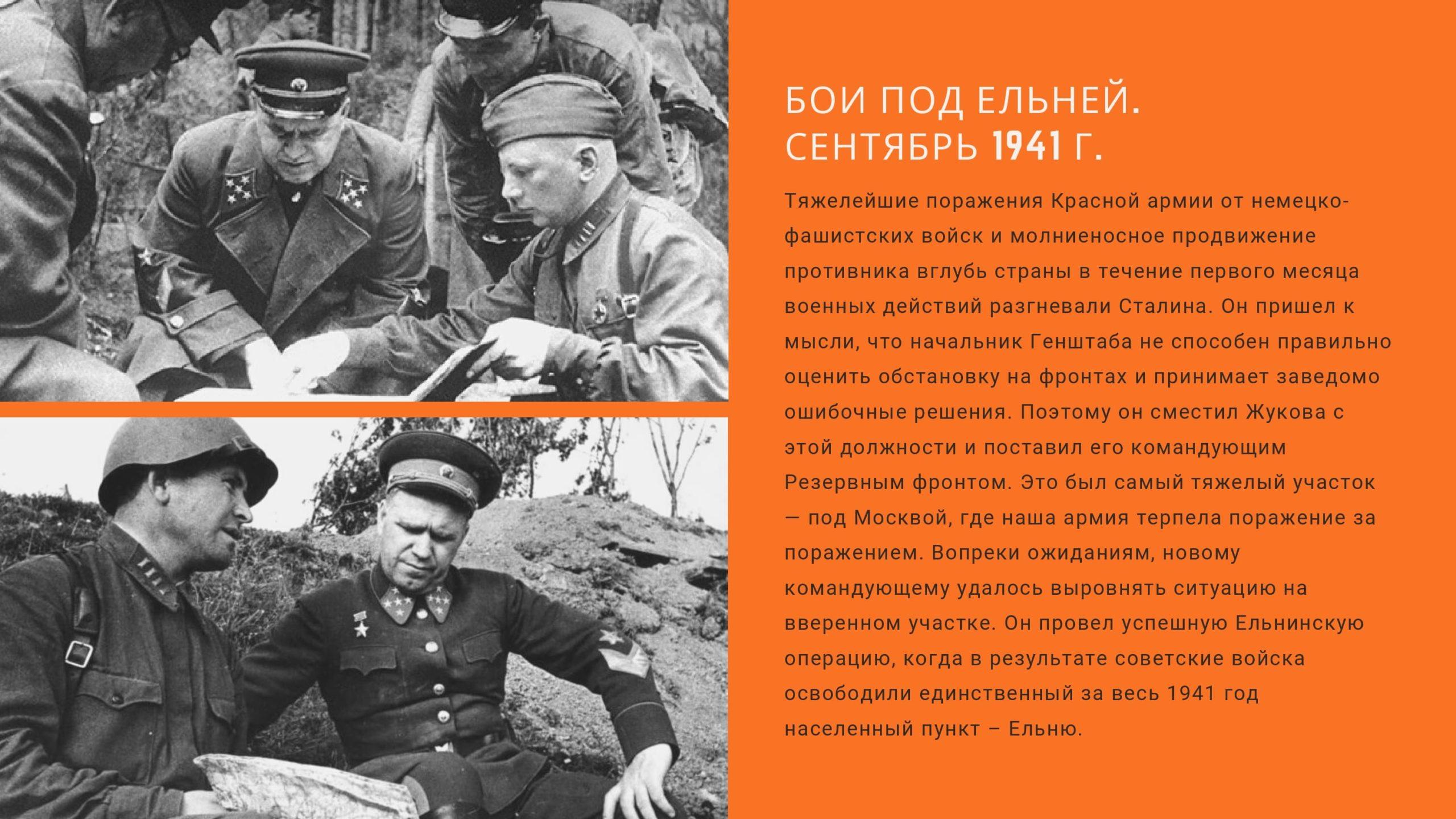 Бои под Ельней. Сентябрь 1941