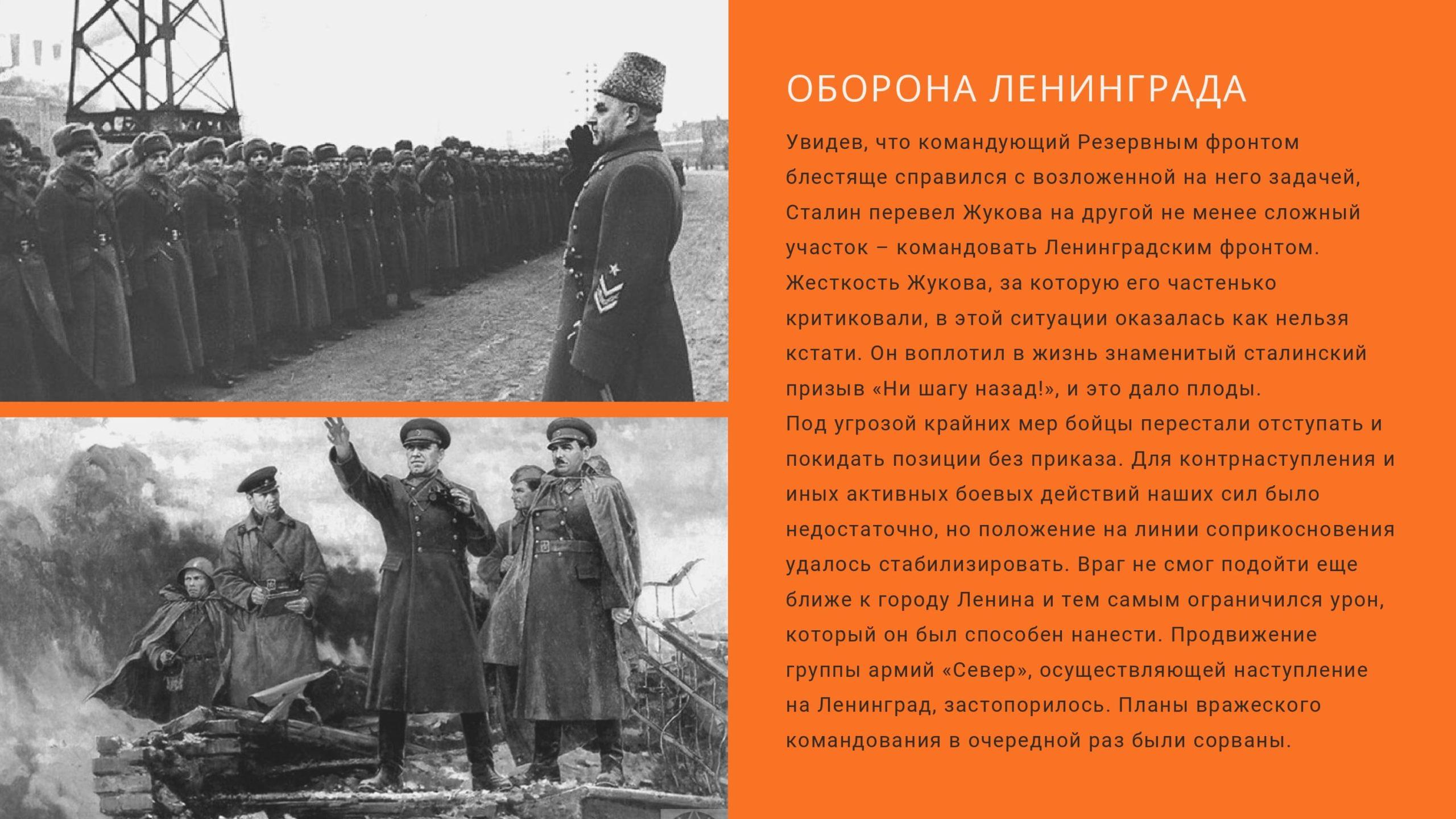 Оборона Ленинграда